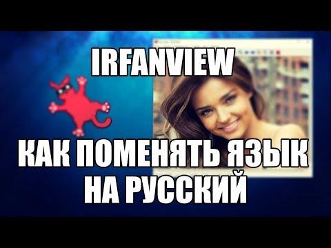 Irfanview как русифицировать