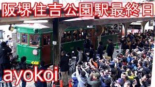 さよなら日本一終電が早い駅 阪堺電車 住吉公園駅 最終日