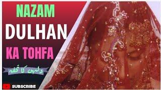 nazam  beti ko rukhsat karte vakt maa  ki nasihatبیٹی کو رخصت کرتےوقت ماں اپنی بیٹی سے کہتی