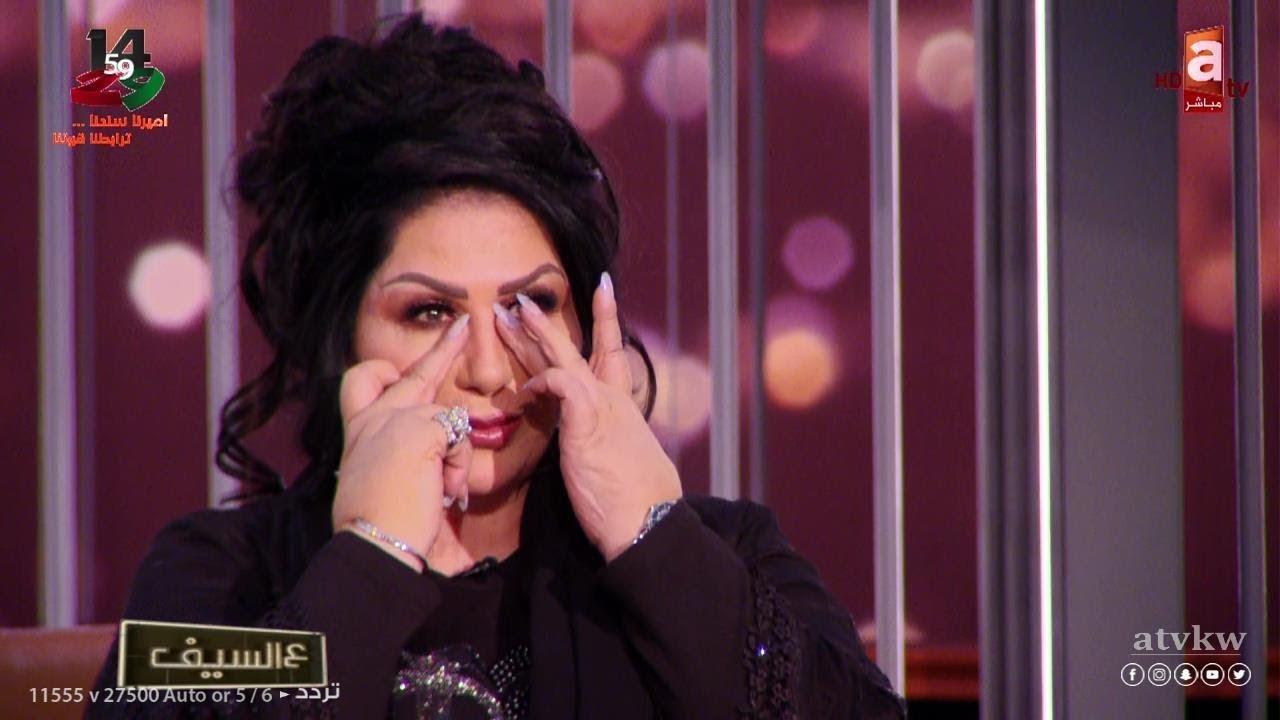 الفنانة ليلى السلمان تبكي بحرقة الكويت نست ليلى السلمان Youtube