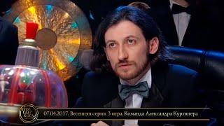 Что? Где? Когда? в Беларуси. Эфир 07.04.2017