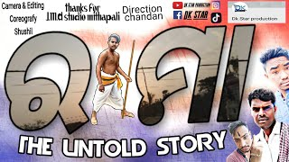 Rama ~ the untold story funny imotional short film motivation video