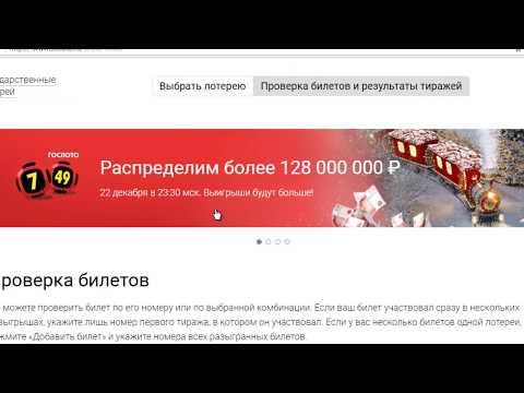 как проверить билет русское лото на любой тираж онлайн