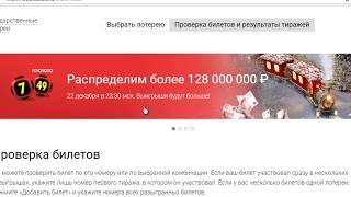 видео: как проверить билет русское лото на любой тираж онлайн
