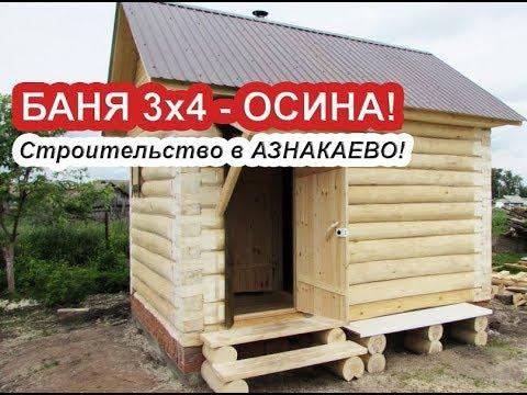 Баня 3 на 4 из осины / Баня под ключ из бревна / Бани в Азнакаево