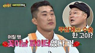 """모델 대회에 출전했던 김동현(Kim Dong-hyun) """"꽃미남 파이터였다구!"""" 아는 형님(Knowing bros) 138회"""