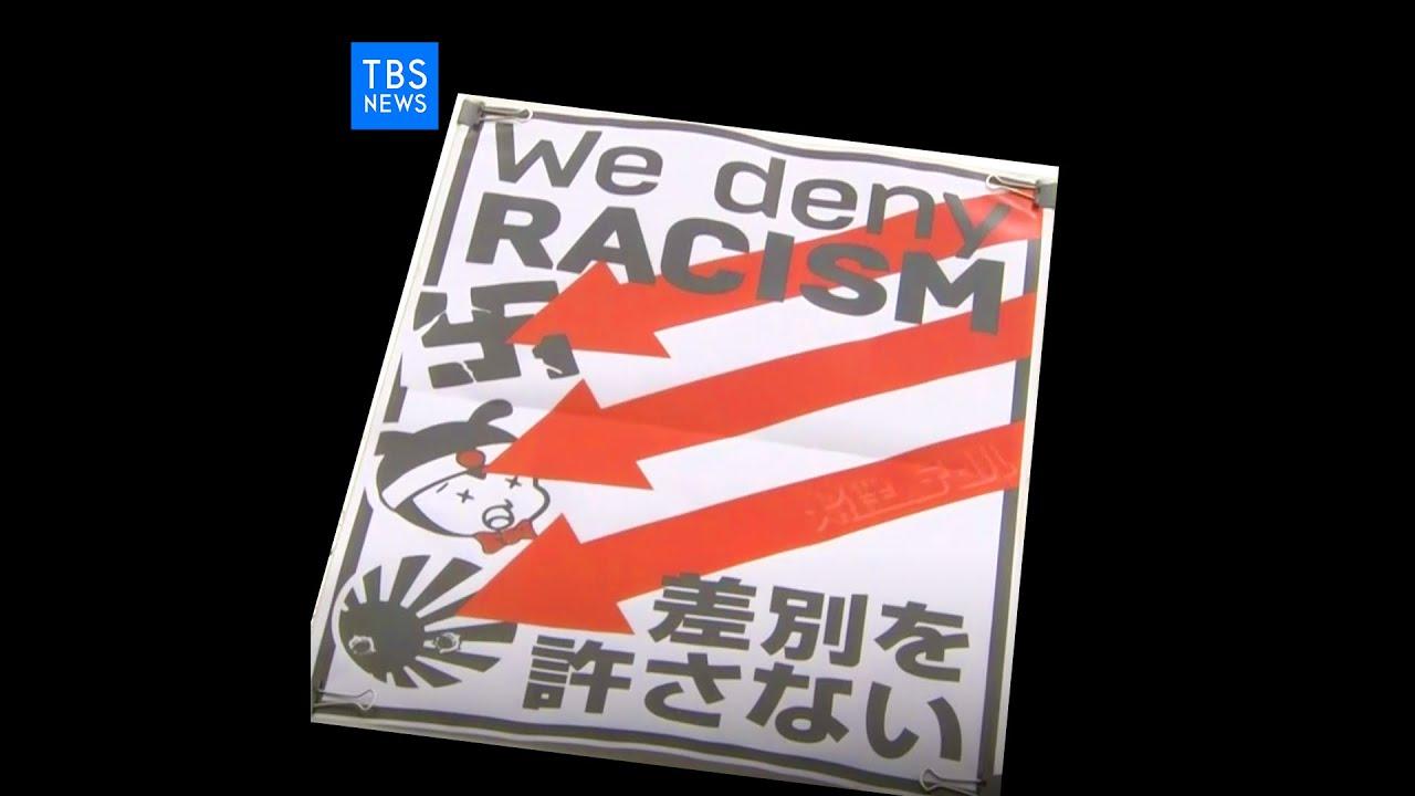 「ヘイトスピーチ」條例成立 日本初の刑事罰 #みんなのWHY - YouTube