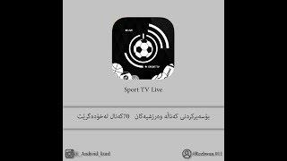 Kurdistan Sport Tv Live