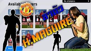 | PES | เปิดแพ็ค Manchester United ล่าตัว H.MAGUIRE #4
