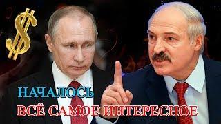 Лукашенко ответил Путину