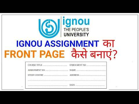 Ignou How To Make Ignou Assignment Front Page Ignou Assignment क Front Page क स बन ए