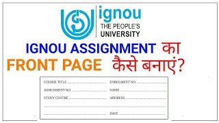 IGNOU HOW TO MAKE IGNOU ASSIGNMENT FRONT PAGE? || IGNOU ASSIGNMENT का FRONT PAGE कैसे बनाएं || thumbnail