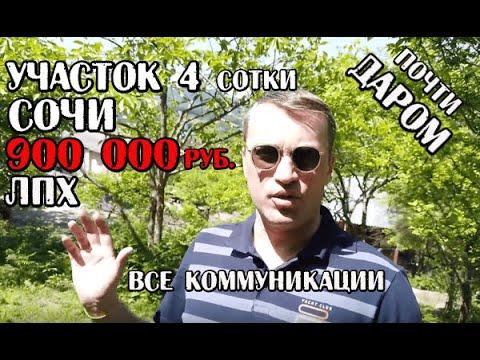 🔴🔴Участок 4 сотки / 900 тысяч руб. / Сочи - Кудепста