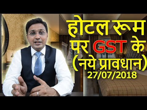 Rate of GST on Hotel Rooms based on Actual Room Rent | w.e.f. 27/07/2018
