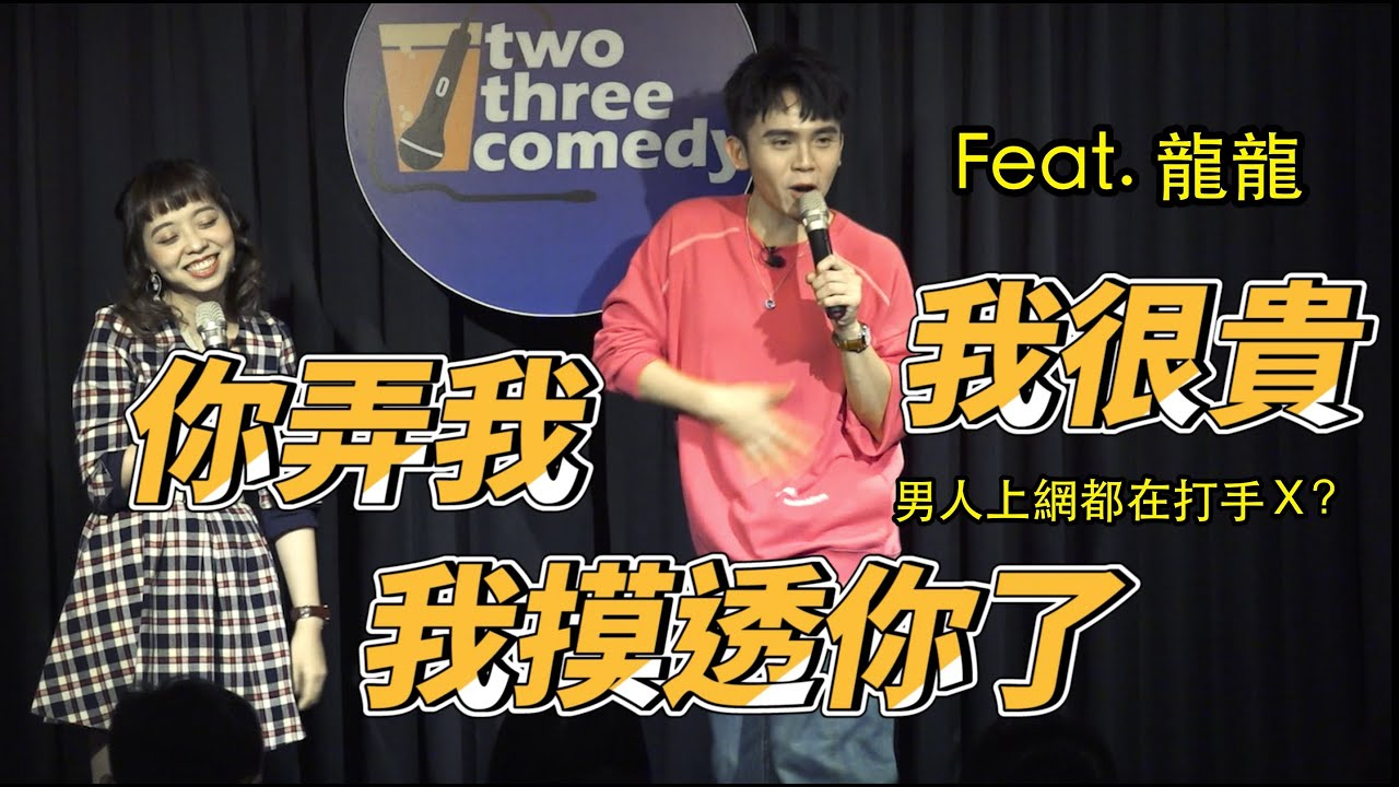 Stand up    Feat