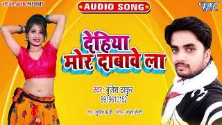 देहिया मोर दबावेला I #Brijesh Thakur I Dehiya Mor Dabawela I 2020 Bhojpuri Superhit Song