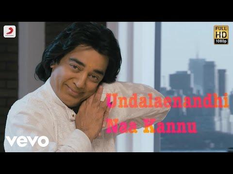 Vishwaroopam - Undalaenandhi Naa Kannu Lyric Video | Kamal Haasan, Pooja Kumar