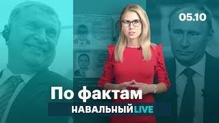 🔥 Путин обманул. Квартира за 2 млрд. ГРУ