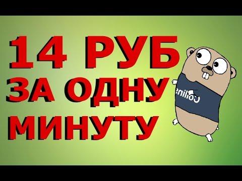 5 САМЫХ НАДЕЖНЫХ САЙТОВ ДЛЯ ЗАРАБОТКА ДЕНЕГ В ИНТЕРНЕТЕ БЕЗ ВЛОЖЕНИЙ!!