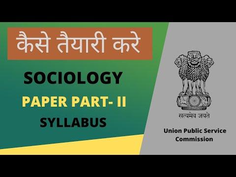 Sociology paper 2 Syllabus For UPSC Exam || कैसे करें तैयारी || समाजशास्त्र  Syllabus | UPSC Exam