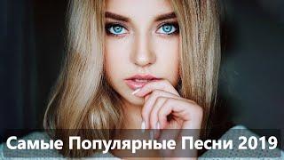 Top 50 SHAZAM❄️Лучшая Музыка 2020❄️Зарубежные песни Хиты❄️Популярные Песни Слушать Бесплатно 2020