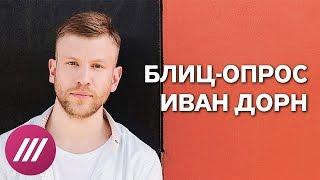 Иван Дорн о группе Грибы, прозвище дества и ловле покемонов