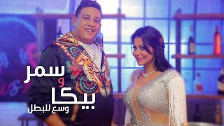 مهرجان  وسع للبطل  حمو بيكا - سمر - توزيع فيجو الدخلاوي (Official Music Video)