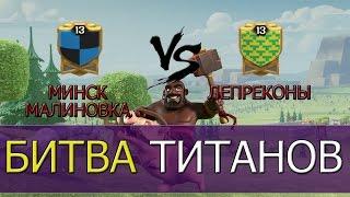 МИНСК МАЛИНОВКА VS ЛЕПРЕКОНЫ [Clash of Clans]