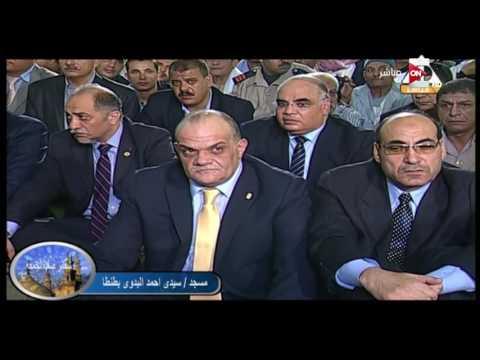 شعائر صلاة الجمعة من مسجد سيدي أحمد البدوي بطنطا  - 21 أكتوبر 2016