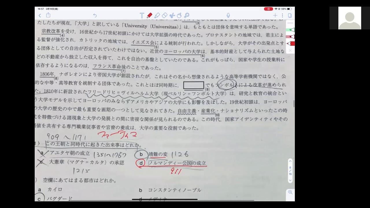 解答 速報 文学部 早稲田