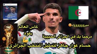 حسام عوار جاهز لتمثيل المنتخب الجزائري 🇩🇿😍