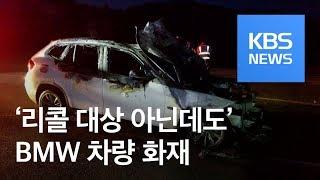 리콜 대상 아닌데 BMW 불…안전진단 거부당하기도 / KBS뉴스(News)