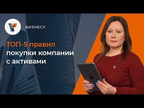 💼ТОП-5 правил покупки компании с активами