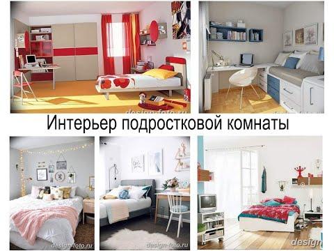 Интерьер подростковой комнаты - информация и фото примеры для сайта Design-foto.ru