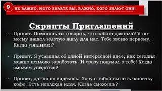 """""""Приглашение"""" часть 4 Первые шаги в бизнесе OneLife Дмитрий Топольницкий"""