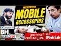 शुरू  करें mobile accessories business, मोबाइल एक्सेसरीज के  रेंज और रेट दोनों best