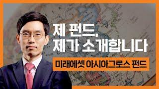 [제 펀드, 제가 소개합니다] 아시아그로스 펀드