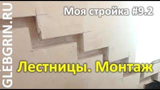 Лестницы. Монтаж (моя стройка № 9.2)