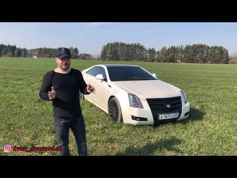 Роскошь по Американски. Cadillac CTS Coupe - понты не для каждого.