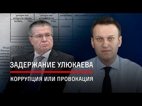 Задержание Улюкаева: коррупция
