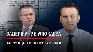 видео Алексей Улюкаев