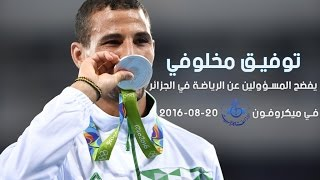 مخلوفي يقصف بالثقيل في ميكروفون الإذاعة الجزائرية 20-08-2016