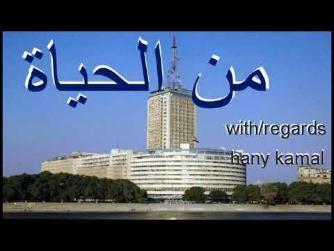 البرنامج الدرامى / من الحياة / حلقة نادرة //  زوجة الاب