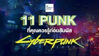 11 Punk ที่คุณควรรู้ก่อนสัมผัส Cyberpunk 2077