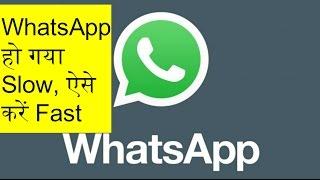 [HINDI] Simple & Easy Tips To Make WhatsApp Faster | 100% Working WhatsApp Tips