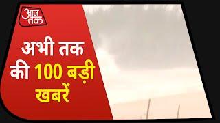 देश-दुनिया की अभी तक की 100 बड़ी खबरें | Speed News Hindi | Nonstop 100 News