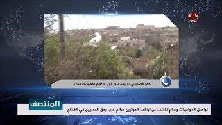 تواصل المواجهات و سام تكشف عن ارتكاب الحوثيين جرائم حرب بحق المدنيين في الضالع