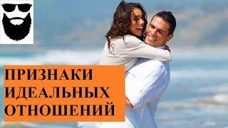 Признаки ИДЕАЛЬНЫХ отношений nickb отношения семья