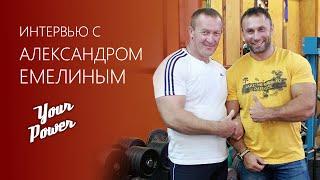 Техника и секреты жима лёжа от чемпиона Европы по жиму лёжа Александра Емелина