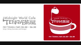 ラジオ FM OSAKA 「TENGA presents Midnight World Cafe ~TENGA 茶屋 ...